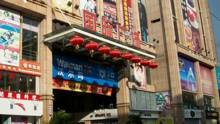 Walmart-Supercenter in China