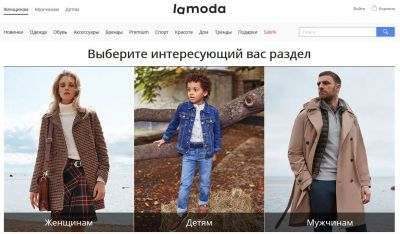 In Russland betreibt die Global Fashion Group den Online-Modehändler Lamoda.